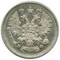 10 копеек 1879 года, фото 1
