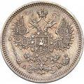 15 копеек 1863 года, фото 1
