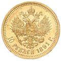 10 рублей 1891 года, фото 1