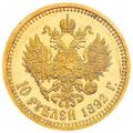 10 рублей 1892 года, фото 1