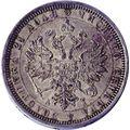 1 рубль 1884 года, фото 1