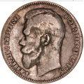 1 рубль 1898 года, фото 1