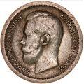 50 копеек 1896 года, фото 1