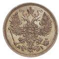 15 копеек 1868 года, фото 1