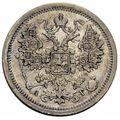 15 копеек 1887 года Серебро, фото 1