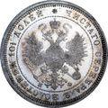 Полтина 1864 года, фото 1