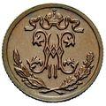 1/2 копейки 1900 года, фото 1