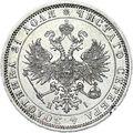1 рубль 1870 года, фото 1