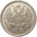 20 копеек 1881 года, фото 1