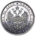 1 рубль 1861 года, фото 1