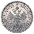 25 копеек 1867 года, фото 1