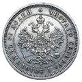 25 копеек 1869 года, фото 1