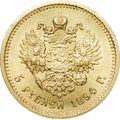 5 рублей 1894 года, фото 1
