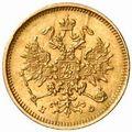 3 рубля 1878 года, фото 1