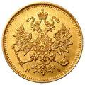 3 рубля 1876 года, фото 1