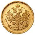 3 рубля 1880 года, фото 1
