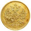 5 рублей 1871 года, фото 1