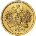 5 рублей 1863 года, фото 1