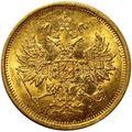 5 рублей 1876 года, фото 1