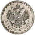 50 копеек 1889 года Серебро, фото 1