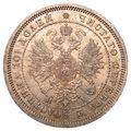 Полтина 1869 года, фото 1