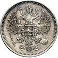 15 копеек 1861 года, фото 1