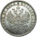 1 рубль 1881 года, фото 1