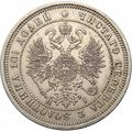 Полтина 1871 года, фото 1