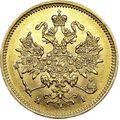 5 рублей 1875 года, фото 1