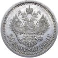 50 копеек 1886 года Серебро, фото 1