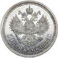 50 копеек 1888 года Серебро, фото 1