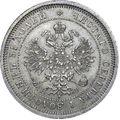 25 копеек 1878 года, фото 1