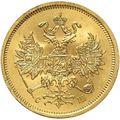 5 рублей 1866 года, фото 1