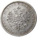 1 рубль 1874 года, фото 1