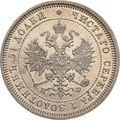 25 копеек 1880 года, фото 1