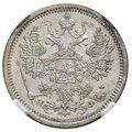 15 копеек 1882 года Серебро, фото 1
