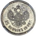 25 копеек 1892 года Серебро, фото 1