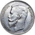 1 рубль 1903 года, фото 1