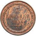 3 копейки 1856 года, фото 1