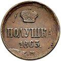 Полушка 1863 года, фото 1