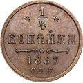 1/4 копейки 1867 года, фото 1