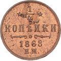 1/4 копейки 1868 года, фото 1