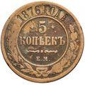 5 копеек 1876 года, фото 1