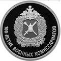 1 рубль 2018 100-летие военных комиссариатов, фото 1