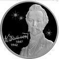 2 рубля 2017 Поэт К.Д. Бальмонт, к 150-летию со дня рождения (15.06.1867), фото 1