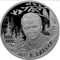 2 рубля 2019 Писатель В.В. Бианки, к 125-летию со дня рождения (11.02.1894), фото 1