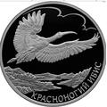 2 рубля 2019 Красноногий ибис, фото 1