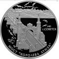 "3 рубля 2017 Мост ""Королева Луиза"", г. Советск Калининградской области, фото 1"