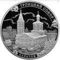 3 рубля 2018 Троицкий собор, г. Саратов, фото 1