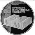 3 рубля 2018 Воронежский государственный университет, фото 1